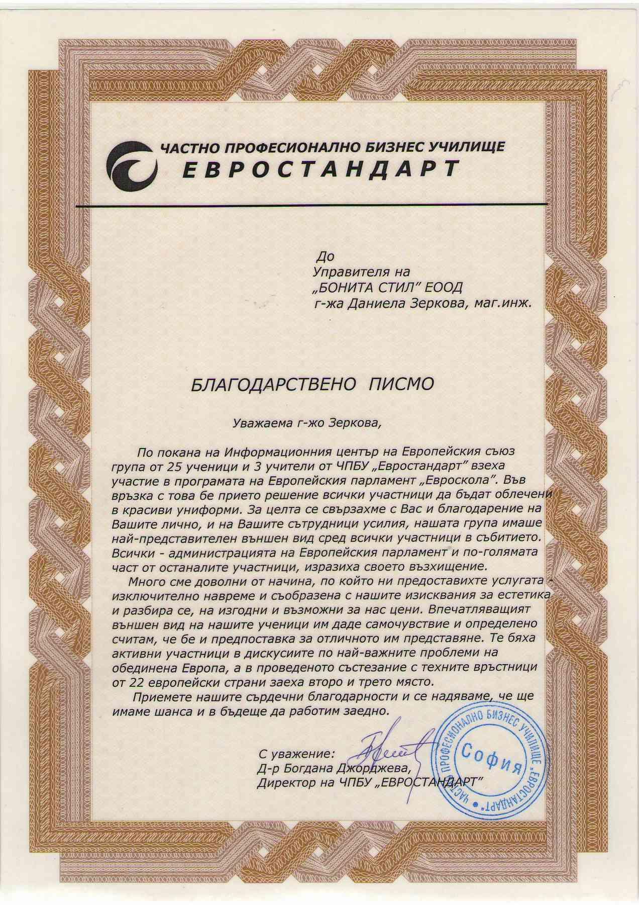 РЕФЕРЕНЦИИ - ЧПБУ