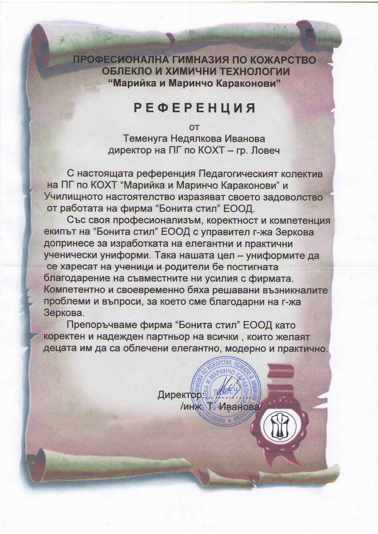 РЕФЕРЕНЦИИ - ПГ по КОХТ  - ЛОВЕЧ